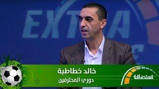خالد خطاطبة - دوري المحترفين