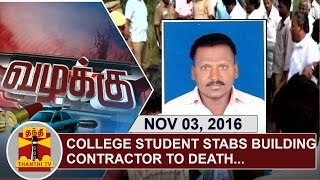 "Vazhakku 03-11-2016 ""College Student stabs Building Contractor to Death"" – Thanthi tv Show"