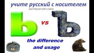 № 44  МЯГКИЙ ЗНАК и ТВЁРДЫЙ ЗНАК / русская грамматика, использование, произношение
