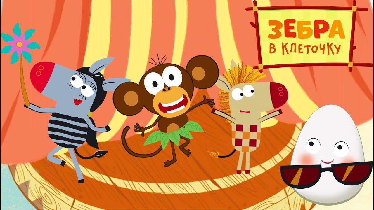 Зебра в клеточку 🦓 Вот это цирк 🎪🎭 Сборник мультфильмов 🌴 Все серии подряд   Мультики