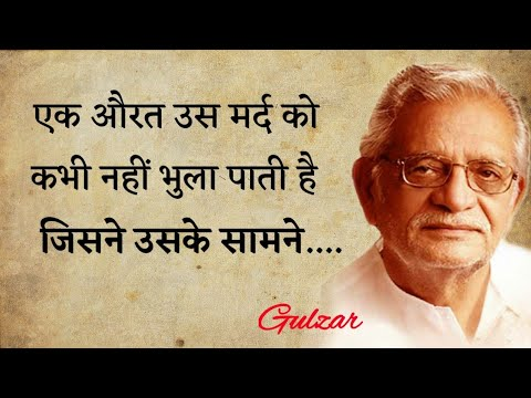 Gulzar Shayari || Best New Gulzar Shayari || Gulzar Poetry || Hindi Shayari || Shayari