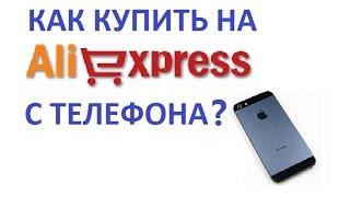 Как заказать на Aliexpress с телефона(в данном видео показано как осуществить, оформить и заказать товар с сайта Aliexpress через телефон.так как суще..., 2015-04-26T23:20:43.000Z)