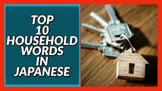 Top 10 Household Words in Japanese! Beginner Conversation Series Easy2LearnJapanese