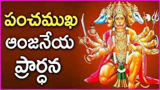 Panchamukha Anjaneya Stotram - Most Popular Mantra Of Lord Hanuman