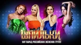 Группа Шпильки. Звезды 2000-х. Хит парад Российских женских групп