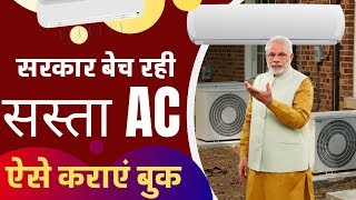 Cheap and Affordable Air Conditioners Sale Government Discount ACs EESL Book Yourself too सस्ता #AC