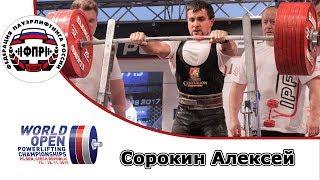Сорокин Алексей  Чемпионат Мира по пауэрлифтингу 2017