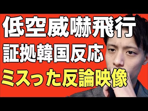 【低空威嚇飛行】韓国の証拠に対する韓国人反応和訳と反論映像でのおかしな点をお伝えします!(終わらないレーダー照射問題)