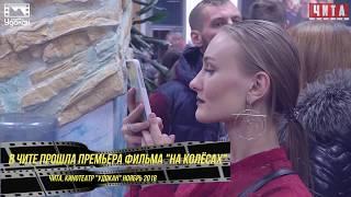 В Чите прошла премьера фильма НА КОЛЁСАХ