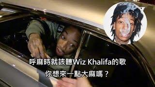 Wiz Khalifa被狗仔隊跟拍,佛心大發發送自產的大麻給路人 (中文字幕)