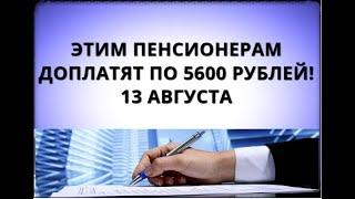 Этим пенсионерам доплатят по 5600 рублей! 13 августа