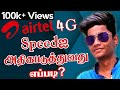 How to increace AIRTEL 4G speed in TAMIL