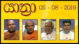 YATHRA - යාත්රා | 05 - 08 - 2019 | SIYATHA TV Thumbnail