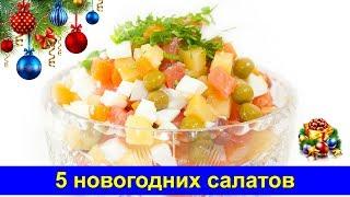 Праздничные рецепты - 5 праздничных салатов на Новый год - Про Вкусняшки