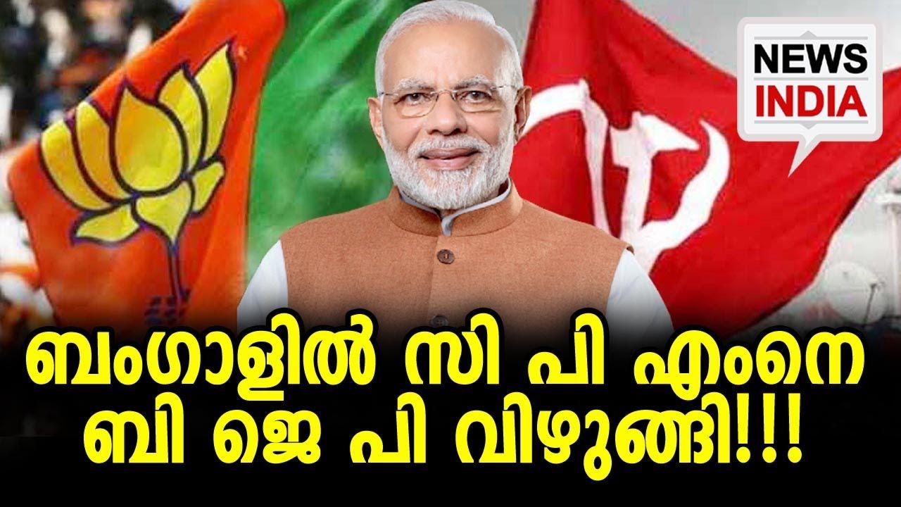 നേതാക്കളടക്കം ബി ജെ പിയിലേക്ക് BENGAL CPM | BJP | NEWS INDIA | NEWS INDIA MALAYALAM