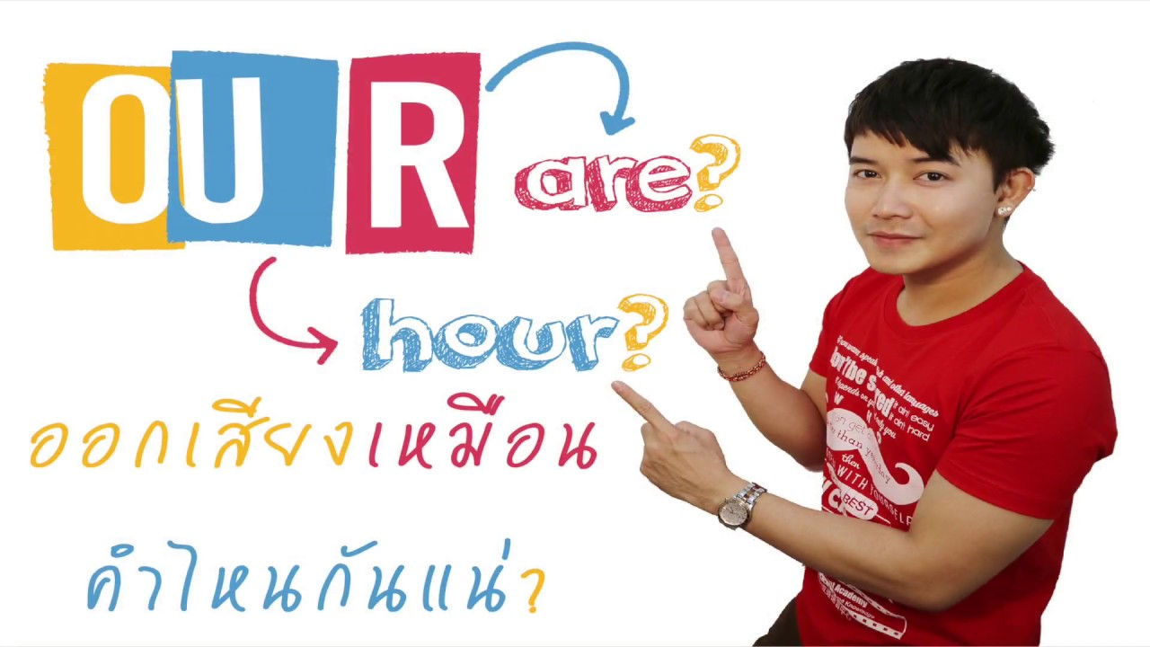 Our ออกเสียงแบบไหนถึงถูก ?? [are or hour]
