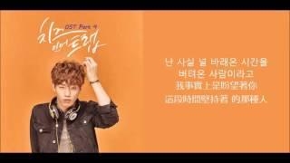(韓中歌詞)Vanilla Acoustic - 你和我的時間 너와 나의 시간은 (乳酪陷阱 치즈인더트랩 OST Part .4)