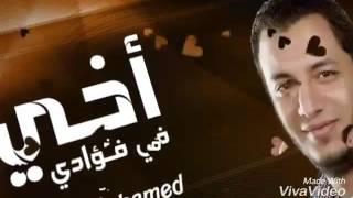 أخي في فؤادي محمد رامي بدون إيقاع