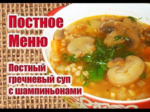 Постный Гречневый Суп С Шампиньонами - ПОСТНОЕ МЕНЮ