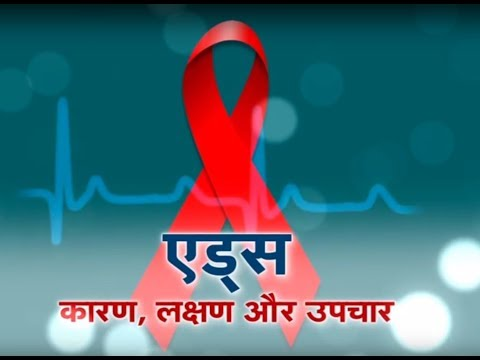 Swasth Kisan - World AIDS Day special on HIV AIDS