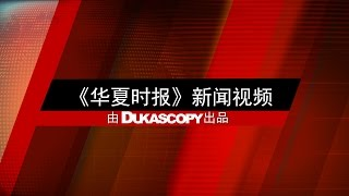 华夏时报新闻 - 15.05.2015 - Dukascopy Press Review