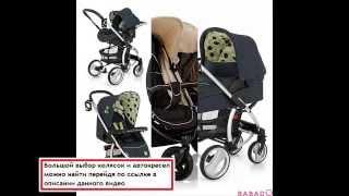 Детские коляски  Автокресло детское(, 2015-03-15T07:18:30.000Z)