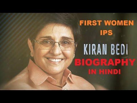 KIRAN BEDI BIOGRAPHY | First  women IPS | Success Story | Motivation Video