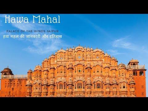 Hawa Mahal Inside | Hawa Mahal Jaipur | Hawa Mahal - Palace of Winds | Palais des vents
