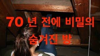 충격 와우 집을 빌린 학생이 70 년 전에 비밀의 숨겨진 공간을 다락방에서
