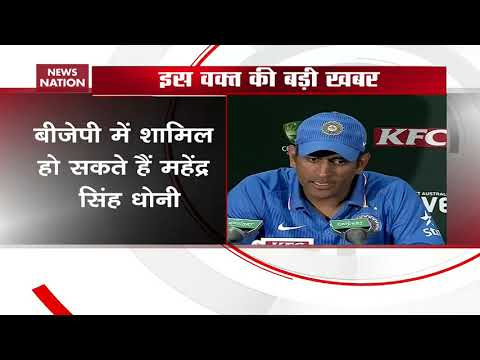 Dhoni to join BJP after retirement? Former Union minister makes claim