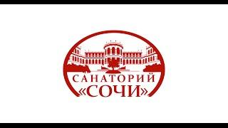 Санаторий «Сочи»(, 2014-11-13T11:26:06.000Z)