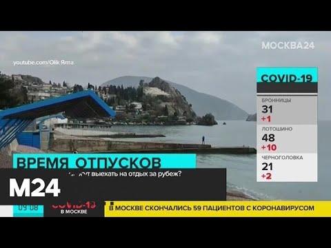 Когда россияне смогут выехать на отдых за рубеж - Москва 24