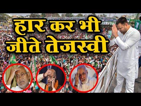 हार कर भी जीते तेजस्वी | Bihar Politics Latest News | RJD Latest News | Tejaswi Yadav | Mobile News