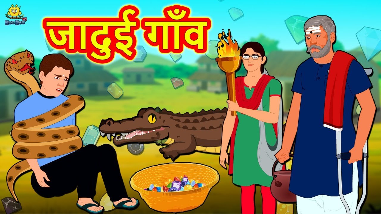जादुई गाँव | Jadui Gaon | Moral Stories | Hindi Kahaniya | Hindi Fairy Tales