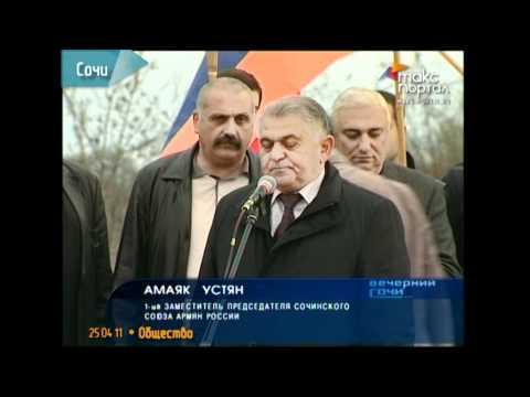 Армяне Сочи почтили память погибших во время геноцида