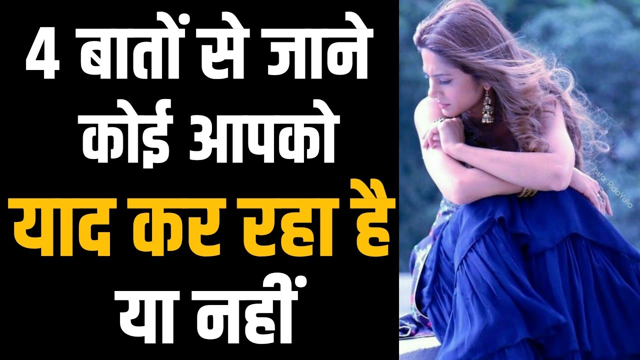 ये 4 बातें बताएंगी कि आपका पार्टनर आपको Yaad कर रहा है या नहीं- Psychological love tips in Hindi
