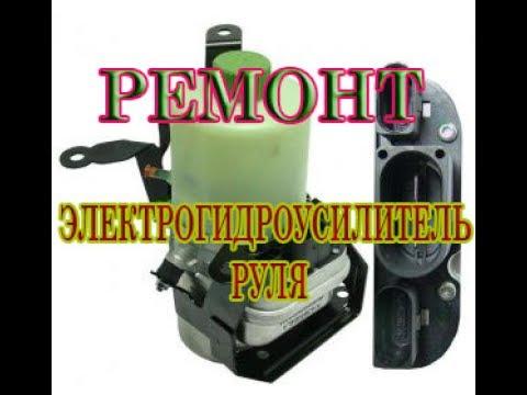 Ремонт электрогидроусилителя руля. Электрогидроусилитель руля. #АлексейЗахаров. #Авторемонт. Авто