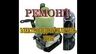 Electrohydraulically bu helm ta'mirlash. Bu helm Electrohydraulical. #Alexeytarasov. Avto ta'mirlash. # Avto