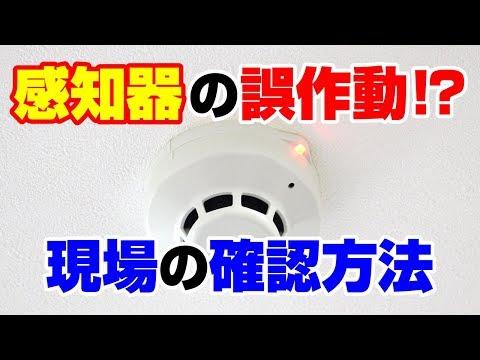 火災感知器が誤作動・誤報時の現場確認方法新潟の消防設備会社