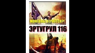 Эртугрул 116 серия. Монголы вернутся!