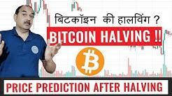 Bitcoin Halving soon! ✅ Price Prediction After Halving? हालविंग के बाद बिटकॉइन की कीमत कितनी बढ़ेगी ?