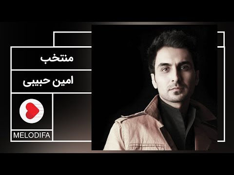 Amin Habibi - Selection (امین حبیبی - منتخب)