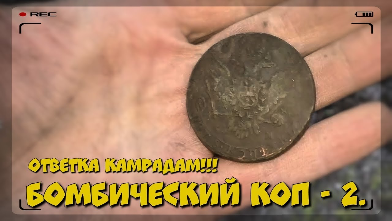 Бомбический коп - 2. ответка камрадам!!! - youtube.