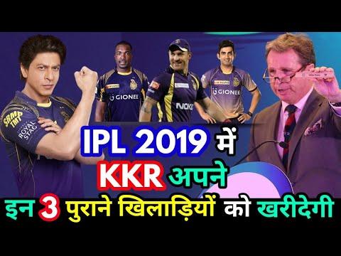 IPL 2019 में Shahrukh Khan की टीम KKR अपने इन 3 पुराने खिलाड़ियों को खरीद सकती है ||