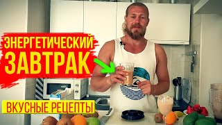Энергетический завтрак. Вкусные рецепты.
