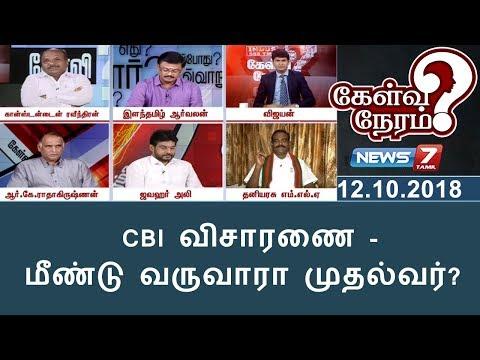 CBI விசாரணை - மீண்டு வருவாரா முதல்வர்?   12.10.18   Kelvi Neram