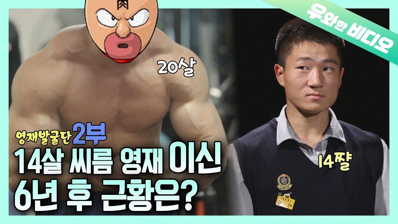 (근황공개) 씨름으로 전국 모래판을 뒤집어 놓은 이신의 현재 근황은?┃(Update) Shin Lee, the Ssireum Rookie! and His Recent States