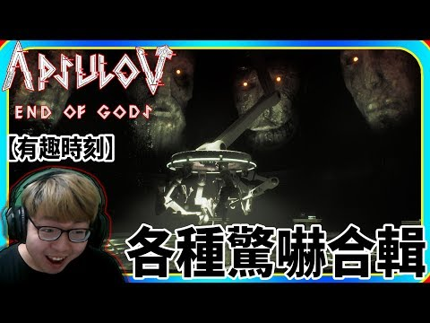 Apsulov: End of Gods的有趣時刻【老頭】