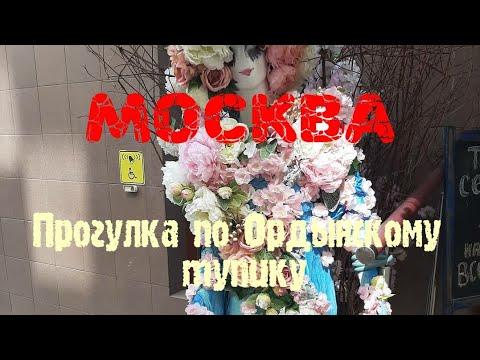 Москва. Прогулка по Ордынскому тупику