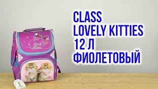 Розпакування Class Lovely Kitties 27 х 34 х 12 см 12 л Фіолетовий